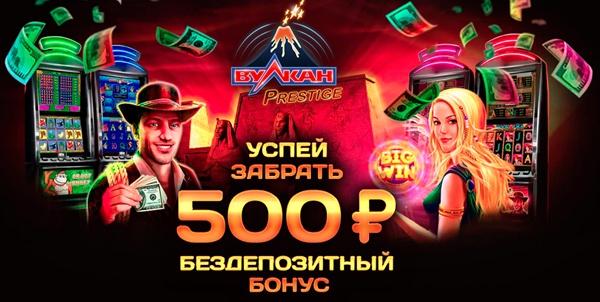, Преимущества игры в казино Vulkan Prestige